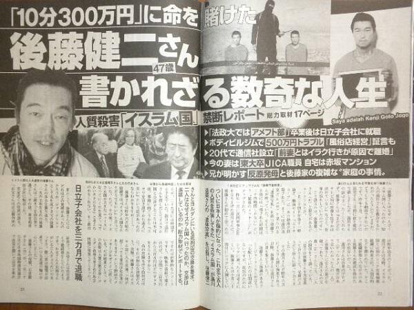 「週刊文春」2月5日号