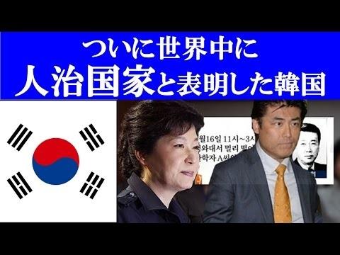 産経前ソウル支局長起訴 韓国メディアも懸念