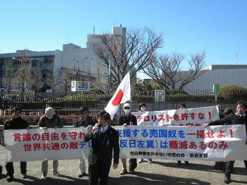 20150214【テロリストを許すな! 表現の自由を守れ! デモ行進 in 東京】