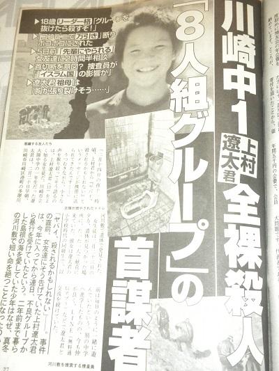 「週刊文春」2015年3月5日号川崎中1上村遼太君全裸殺人 「8人組グループ」の首謀者