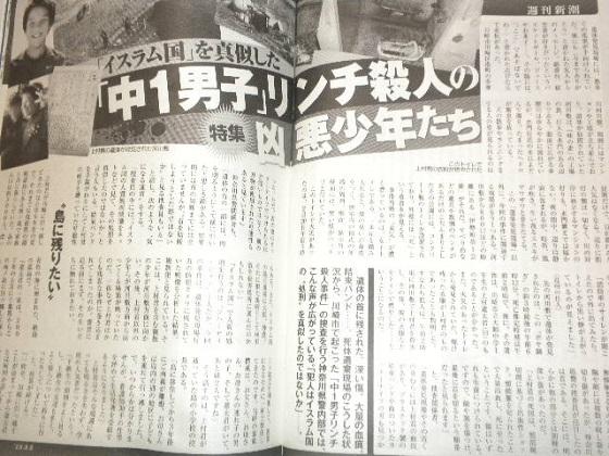 「週刊新潮」2015年3月5日号