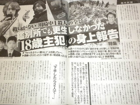 「週刊新潮」2015年3月12日号