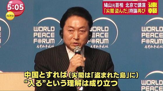 鳩山由紀夫\尖閣諸島\テレビ\lib678154鳩山氏、「盗んだもの(尖閣)は返すのが当然」 中国でも発言