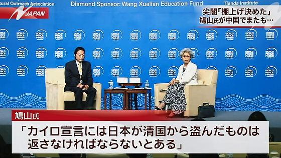 鳩山由紀夫、「盗んだもの(尖閣)は返すのが当然」 中国でも発言