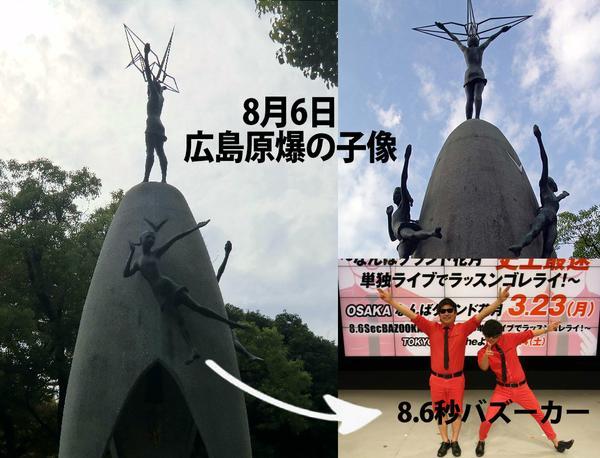、「ラッスンゴレライ」8.6秒バズーカー2人のポーズは、広島平和記念公園内にある「原爆の子の像」のポーズと酷似していた!高齢者にはこれが一番分かりやすく拡散しやすい。まさにディスイズ朝鮮人だよ