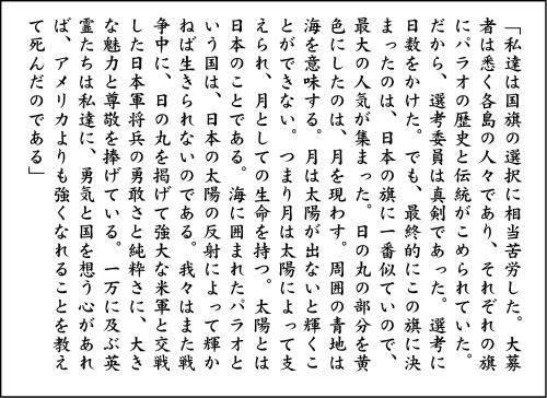 「太陽(日本)」があってこそ「月(パラオ)の輝きがある」という意味が込められて、月が中心から微妙にずれているのは、「日本に敬意を表し、同じでは日本に失礼だから」と、わざと中心からはずしたといわれていま