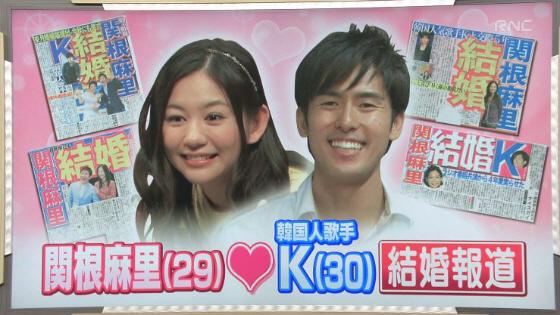 関根麻里、韓国人歌手のK(ケイ)と結婚 都内神社で挙式