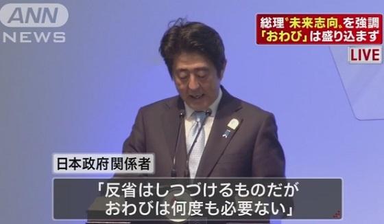 安倍首相はバンドン会議で演説「武力行使をしない原則を、日本は、先の大戦の深い反省とともに、いかなる時でも守り抜く国であろうと誓いました」。村山談話の植民地支配や被害国への「お詫び」に関しては言及せず。