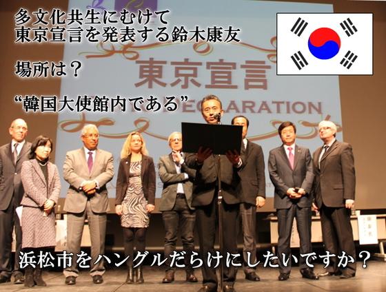 多文化共生に向けて「東京宣言」を発表する鈴木康友(すずきやすとも) 浜松市長