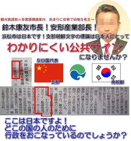 すでに浜松駅周辺は反日国の言語 支那朝鮮文字で汚された
