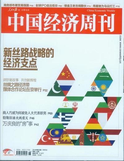 中国経済週刊「韓国がAIIB持分率3位になる」
