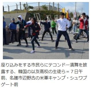 韓国高校生12人も抗議 辺野古ゲート前 テコンドー披露し連帯