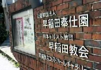 西早稲田2-3-18日本基督教団