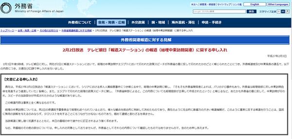 【報道ステーション】日本政府がテレビ朝日に報道の訂正を要求「事実に反する報道は,テロリストを利することにもつながりかねない」