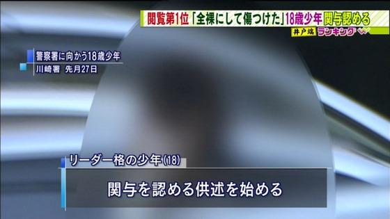 【川崎中1殺害】 加害者のリーダー格『18歳少年』、ついに容疑を認める…その犯行に至った真相とは? (※朝刊・最新ニュース画像あり)