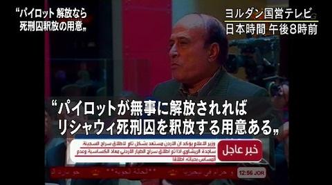 ヨルダン政府「パイロットが解放されれば、死刑囚を釈放」…後藤さんには触れず
