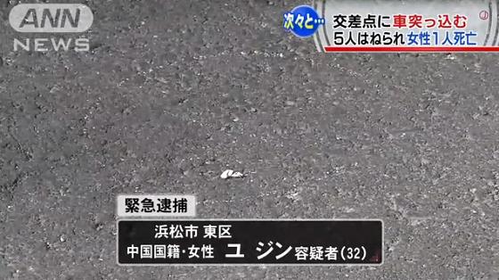 【テロ】中国人が信号無視して交差点に突っ込み5人死傷!!! 中国人のユ・ジン容疑者(32)を逮捕…静岡浜松