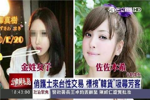 韓国人看護師が台湾で「水澤真樹」と名乗り売春、荒稼ぎ\3c1cf2cf-s.jpg台湾メディアが犯人は佐々木希似と言ってるみたいだぞ