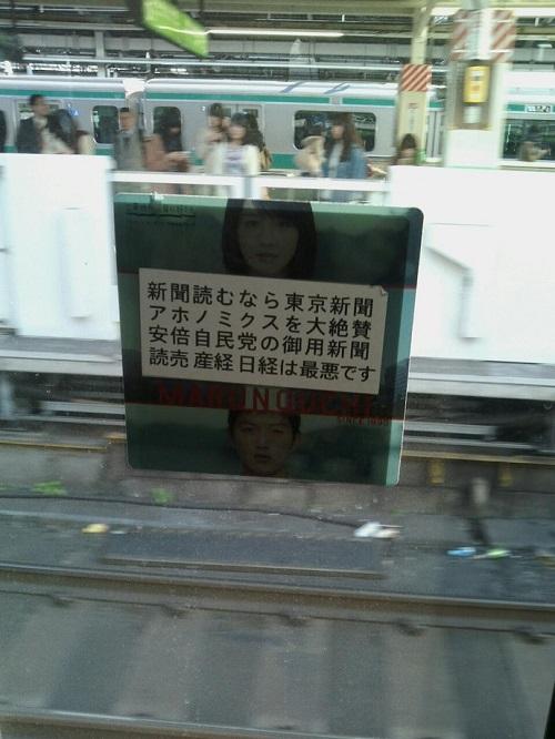 「新聞読むなら東京新聞 アホノミクスを大絶賛 安倍自民党の御用達新聞 読売 産経 日経は最悪です」