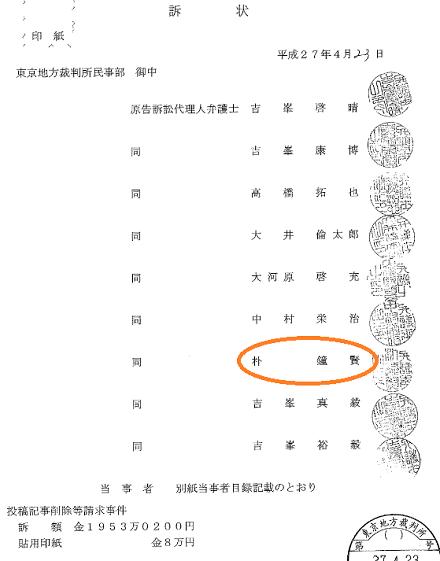 小西洋之の弁護士は朝鮮人!産経新聞の阿比留記者を名誉棄損で刑事告訴・訴状の弁護士に「朴鎮賢」 4月23日付で阿比留記者と「ある議員」を相手取り、刑事告訴に踏み切った。