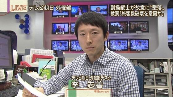 2015年3月26日、テロ朝「報道ステーション」に出演した、外報部デスクの李志善(リ・チソン)。