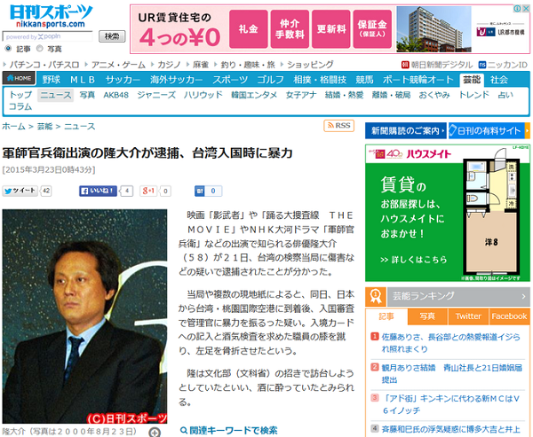 日刊スポーツ 軍師官兵衛出演の隆大介が逮捕、台湾入国時に暴力