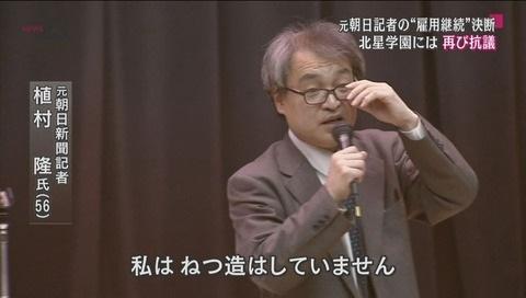 北星学園に抗議!植村隆「捏造ではない。強制連行と書いていない。…私は日本を愛する愛国者だ。」
