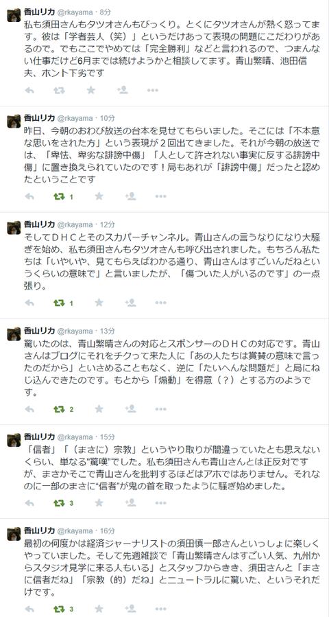 香山リカ「つまんない仕事」「青山繁晴、池田信夫、ホント下劣です」香山リカさんの『Twitter』アカウントが暴言 乗っ取り被害か!?