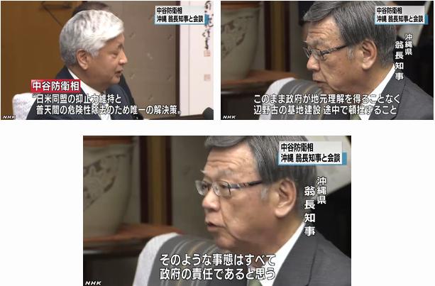 防衛相と沖縄知事 初会談も平行線