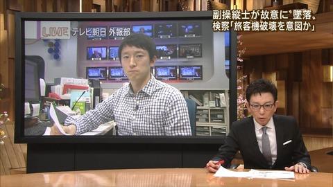 2015年3月26日放送「報道ステーション」に出演したテレビ朝日外報部デスクの在日朝鮮人・李志善(リ・チソン)。