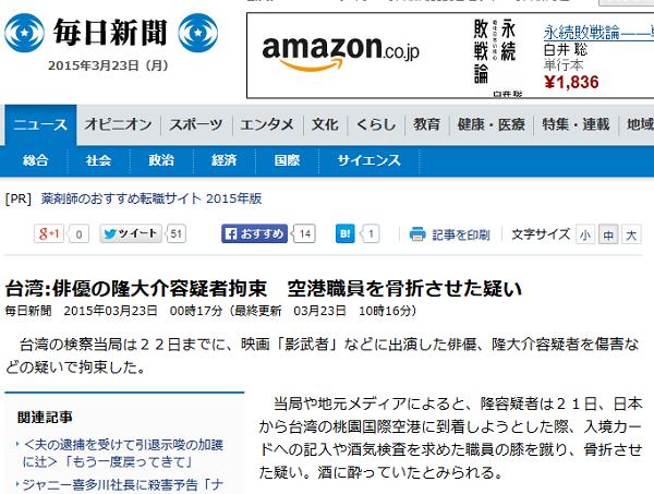 毎日新聞 - コピー台湾:俳優の隆大介容疑者拘束 空港職員を骨折させた疑い