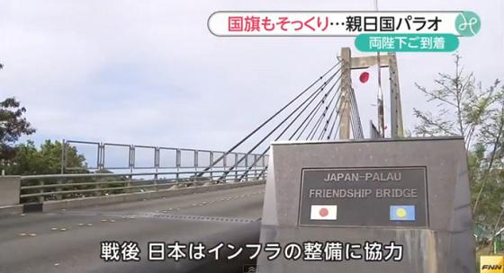 フジが日本パラオ友好の橋を報道・「韓国が造った橋が突然崩落」・ペリリュー州が4月9日を祝日に天皇皇后両陛下、パラオにご到着 笑顔で国際空港をあとに