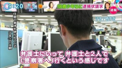 川崎 中1殺害 知人の少年3人に殺人容疑で逮捕状請求 ! 加害者の父親電話インタビュー とくダネ