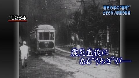 関東大震災の朝鮮人虐殺ぶっこみで豪快に強い電波