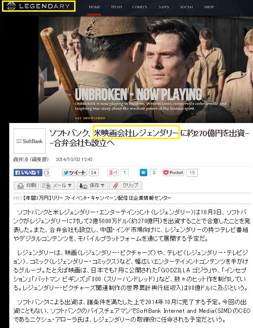 事実無根の反日映画「 UNBROKEN 」 制作会社レジェンダリーにSoftBankが2億5,000万米ドルを出資・合弁会社も設立へ