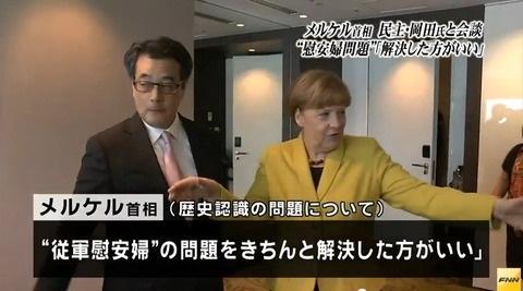 3月10日、民主党代表の岡田克也は、ドイツのメルケル首相との会談後、「メルケル氏から、『日韓関係は非常に重要だ。慰安婦の問題をきちんと解決した方がいい』などとの発言があった」。