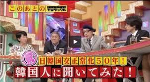 TVタックル 3月23日放送~韓国で聞きにくいことを聞いてみた!