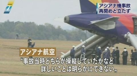 NHKニュース「韓国アシアナ航空の事故は、 操縦ミスではなく天候不順が原因。」韓国人パイロットが逃げて不明なことを隠蔽!