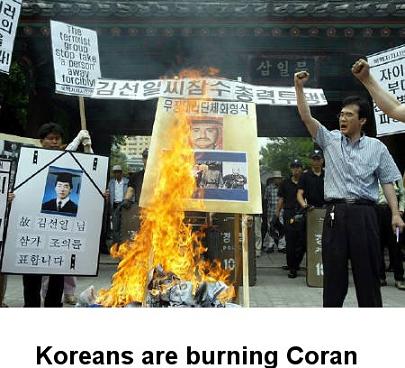 コリアンがコーランを焼く