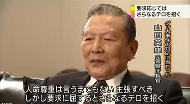 「テロリストの要求に応じるべきではない、要求に屈するとさらなるテロを招く」日本赤軍ハイジャック事件を対応した元警察庁長官