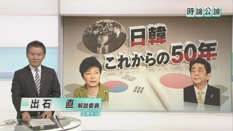 2014年12月27日NHK時論公論「日韓 これからの50年」出石直解説委員