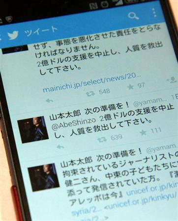 波紋を呼んでいる山本太郎氏のツイッター