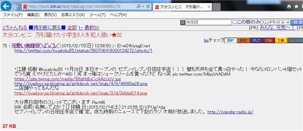 1月29日 本日オープンの セブンイレブン日田庄手店!