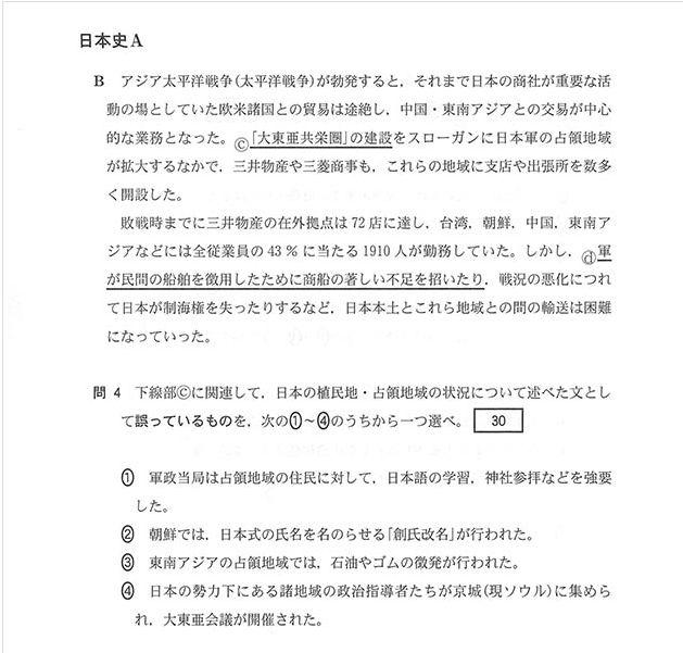 センター試験の日本史Aの問題①軍政当局は占領地域の住民に対して、日本語の学習、神社参拝などを強要した。②朝鮮では、日本式の氏名を名のらせる「創氏改名」が行われた。回答では二つとも正しい