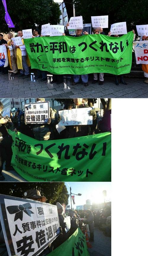 官邸前で後藤さん追悼デモ しかしその背後を調べると…