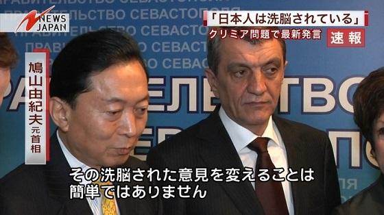 鳩山元首相は「多くの(日本)国民が、間違った情報の下に洗脳されてしまっています。最終的には、クリミアの皆様方の今回の行動の正しさを伝えることができると信じています」と話した。
