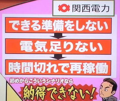 古賀茂明氏の妄想する「停電テロ」