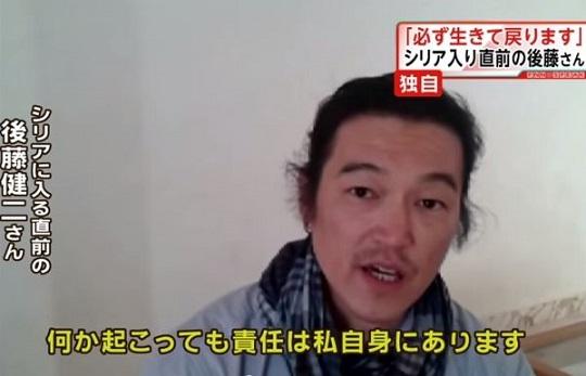 後藤健二の場合は完全な自己責任なのだから、日本政府は日本国民の血税を使ってまで後藤を助けるべきではない!