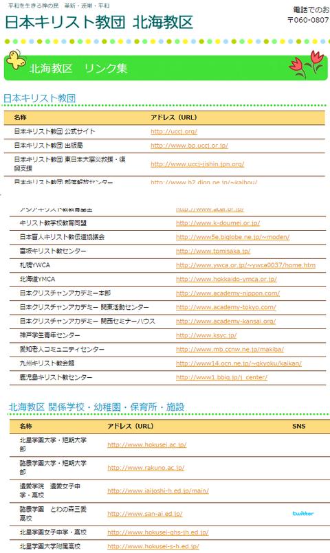 日本キリスト教団=西早稲田2-3-18
