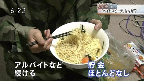 【2chの反応】NHKのヘイトスピーチ特集がヤラセの仕込み劇団員使って印象操作疑惑発生キタ━━